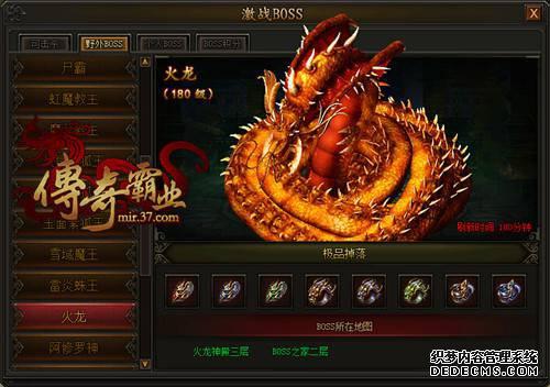 火云传奇 电影 林青霞_1.80火龙传奇_1.80火龙复古手机版