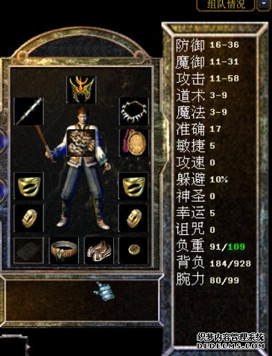 仿盛大传奇1.5终结