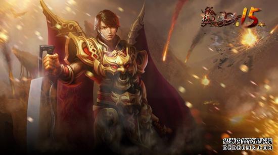 《热血传奇》1.80英雄合击版今日上线
