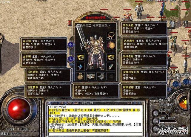 中国传世私服游戏下载