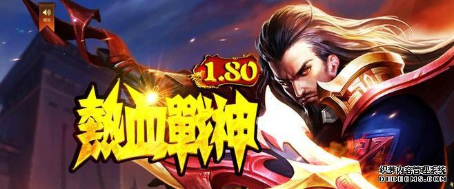 1.80火龙战神复古版