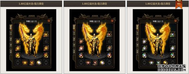 1.80火龙元素传奇_1.80火龙传奇_1.80火龙版传奇