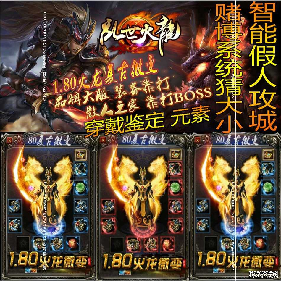 新开1.80火龙传奇_1.80火龙传奇_1.80火龙版传奇