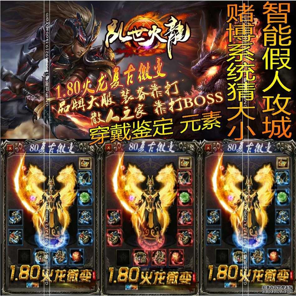 1.80火龙传奇_1.80火龙传奇_1.80火龙复古传奇