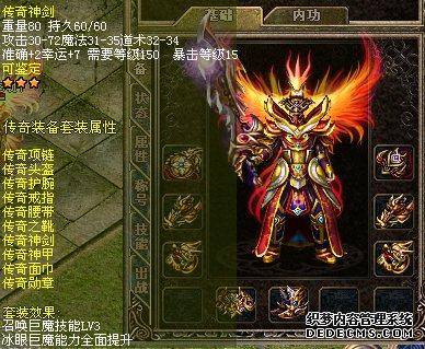 <strong>三三传奇私服服务端</strong>