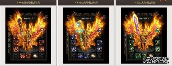1.80火龙传奇_1.80火龙传奇_1.80王者火龙传奇