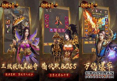 华哥代言超变传奇手游下载v1.0.1