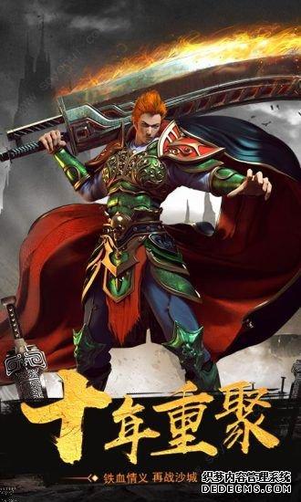 全新超变传奇王者国度游戏电脑版下载v1.0