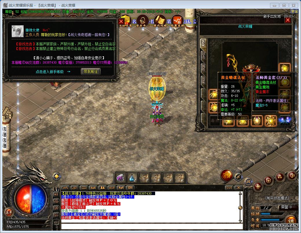 传奇游戏1.76暗黑版下载