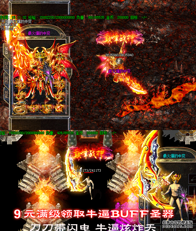 韩版190中变传奇游戏攻略