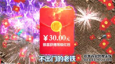 传奇红包高爆版游戏下载