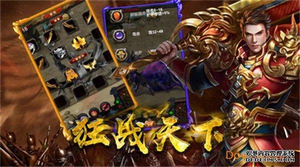<strong>中变靓装传奇手机版玩法</strong>
